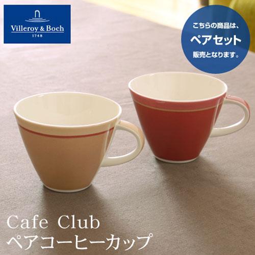 Villeroy&Boch カフェクラブ ペアコーヒーカップ おしゃれ