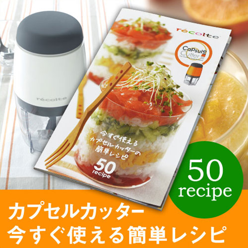recolte カプセルカッター レシピ本 おしゃれ