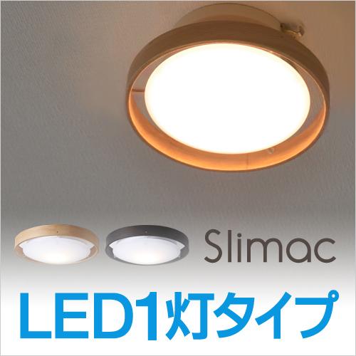 Slimac LEDシーリングライト1灯 ウッド CE-17 CE-18 おしゃれ