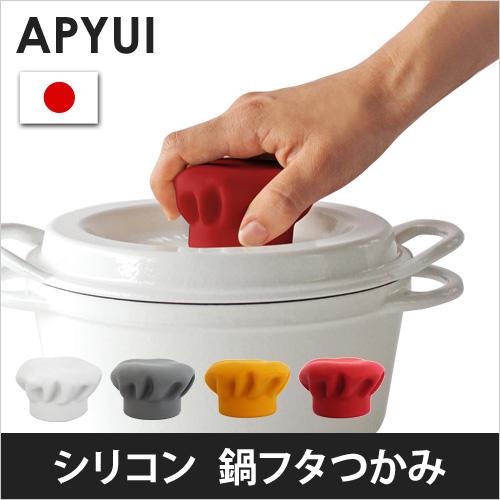 APYUI キッチンシェフハット おしゃれ