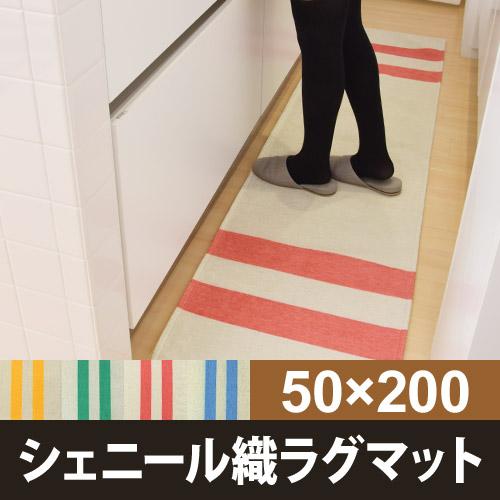 シェニールデザインラインラグ50×200cm おしゃれ