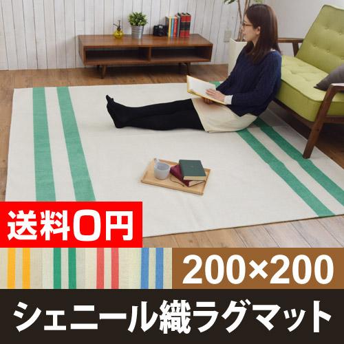 シェニールデザインラインラグ 200×200cm おしゃれ