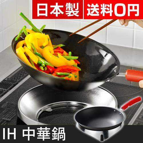 IH中華鍋【レビューで選べるFの特典】 おしゃれ