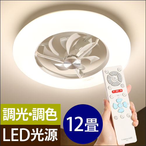 ルミナス LEDシーリングライトサーキュレーター 12畳用 【レビューで温湿時計モルト+高機能ぞうきんの特典】 おしゃれ