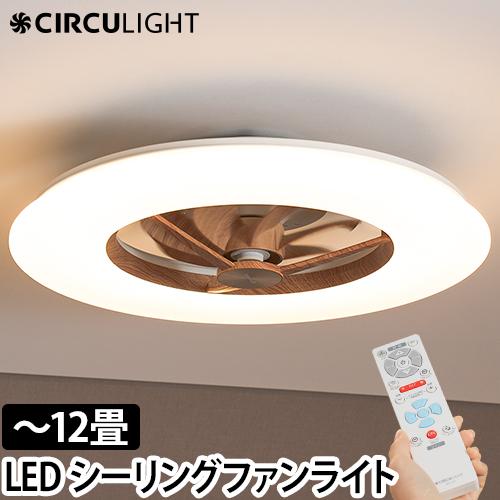 ルミナス LEDシーリングライトサーキュレーター 木目調 ライトウッド DCC-12CMLW 【レビューで温湿時計モルト+高機能ぞうきんの特典】 おしゃれ