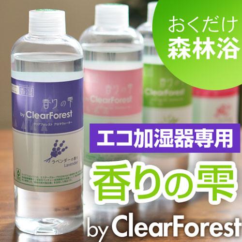 香りの雫 by クリアフォレスト おしゃれ