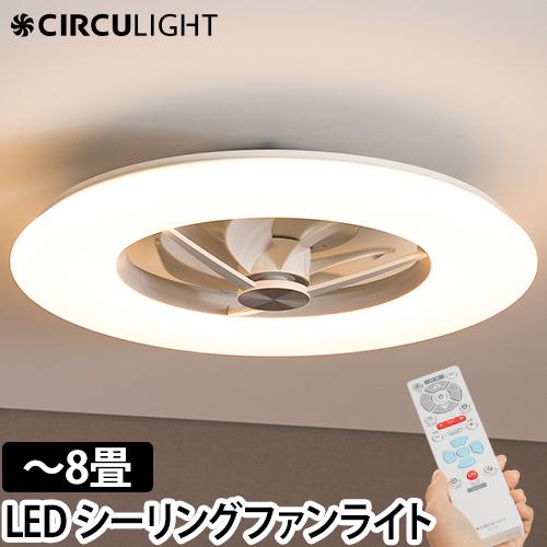 ルミナス LEDシーリングライトサーキュレーター【レビューで高機能ぞうきんの特典】 おしゃれ
