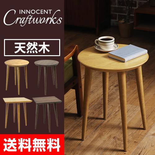 INNOCENT Craftworks コーヒーテーブル おしゃれ