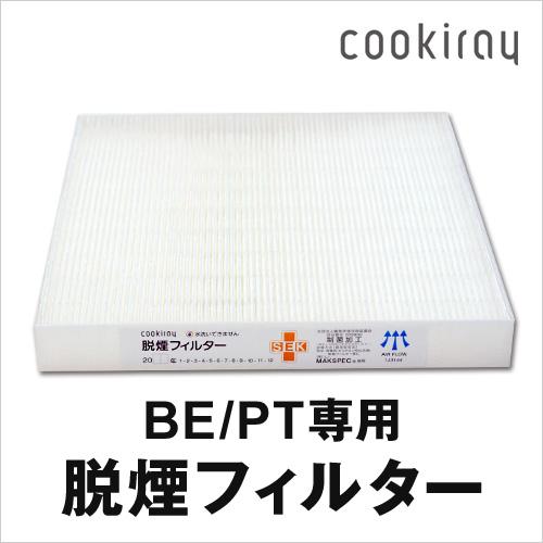 クーキレイ  BE/PT専用 脱煙フィルター【メーカー取寄品】 おしゃれ