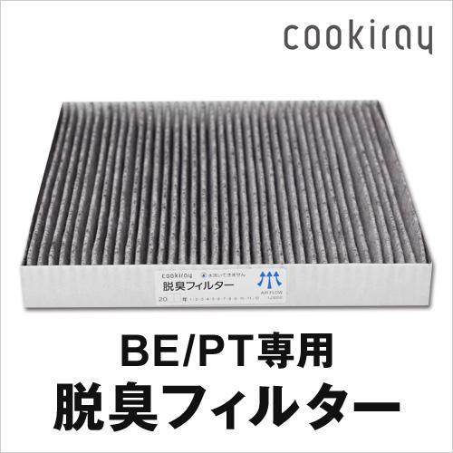 クーキレイ  BE/PT専用 脱臭フィルター【メーカー取寄品】 おしゃれ