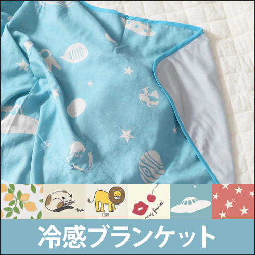 PAQUET COOL BLANKET おしゃれ