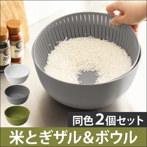 Colander&Bowl 米研ぎボウル 同色2個セット 【レビューで送料無料の特典】 おしゃれ