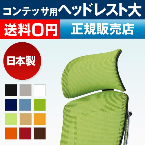コンテッサ用 大型ヘッドレスト【メーカー取寄品】 おしゃれ