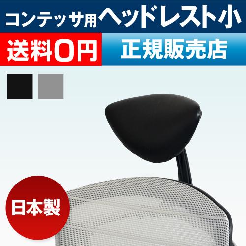 コンテッサ用 小型ヘッドレスト【メーカー取寄品】 おしゃれ