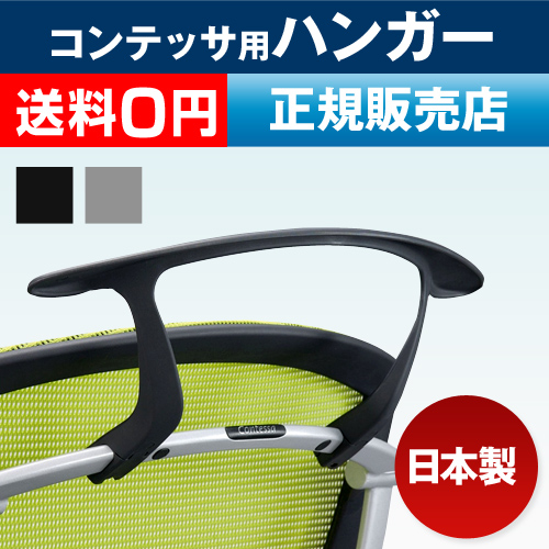 コンテッサ用 ハンガー【メーカー取寄品】 おしゃれ