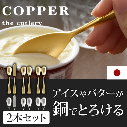 COPPER the cutlery (カパーザカトラリー) 2本セット おしゃれ