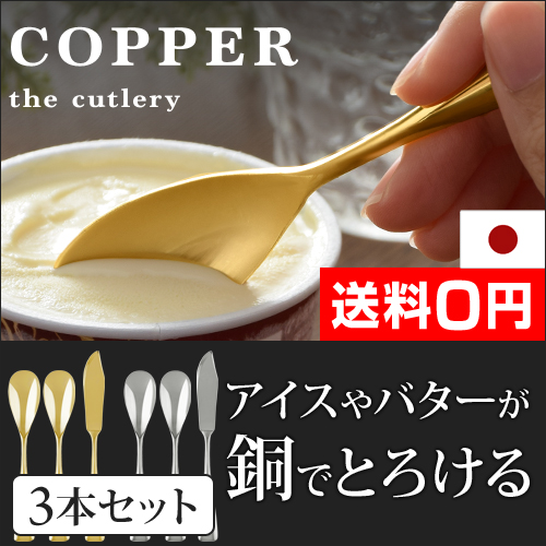 COPPER the cutlery (カパーザカトラリー) 3本セット おしゃれ