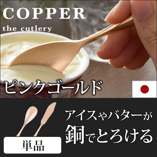 COPPER the cutlery (カパーザカトラリー) ピンクゴールド おしゃれ