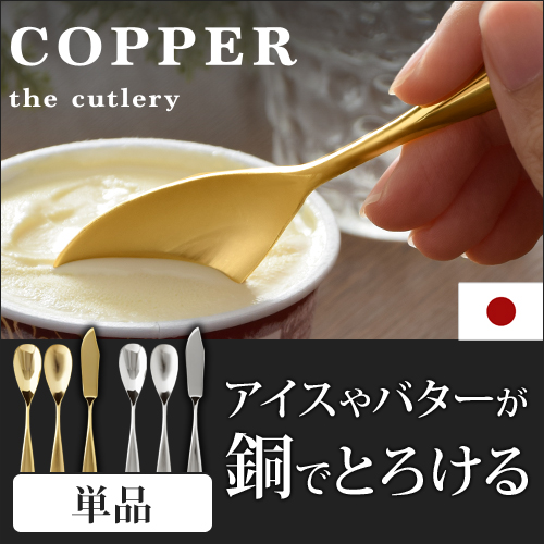 COPPER the cutlery (カパーザカトラリー) 単品 おしゃれ