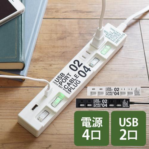ケーブルプラグ04&USBポート02 おしゃれ