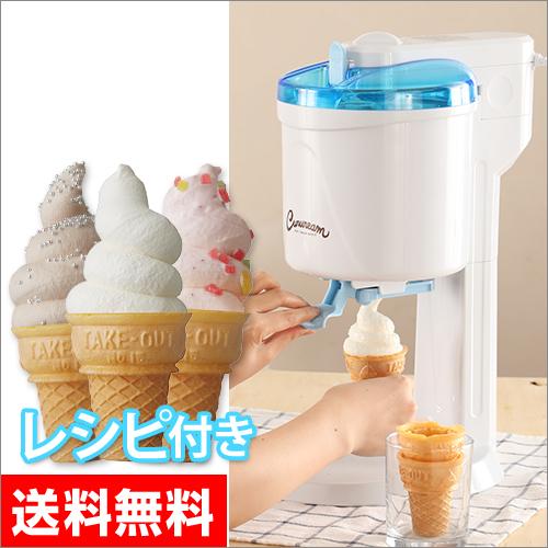 くるクリーム電動ソフトクリームメーカー おしゃれ