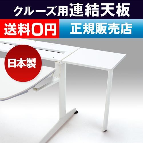 クルーズデスク専用 連結天板【メーカー取寄品】 おしゃれ