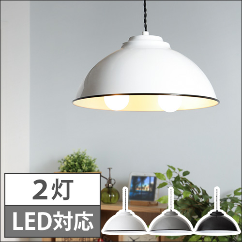 Crumble Lamp 2BULB PENDANT 【レビューでお掃除用クロスの特典】 おしゃれ