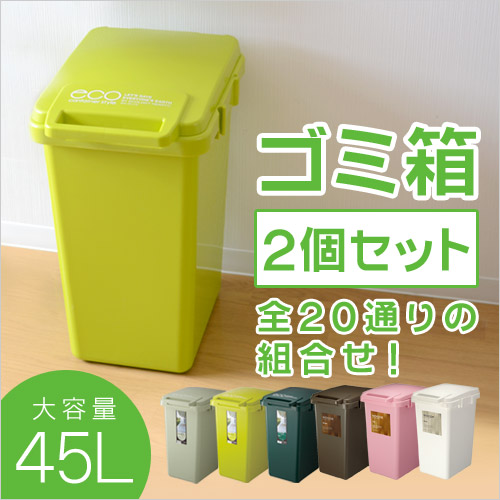 ジョイント式ダストBOX2個セット 45L 【もれなく送料無料の特典】 おしゃれ
