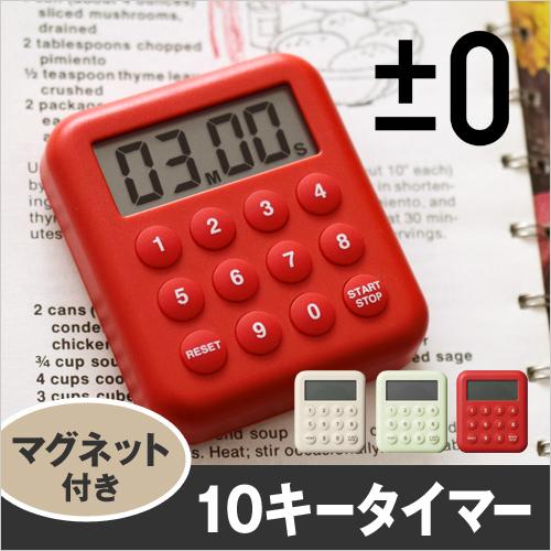 ±0 デジタル10キータイマー ZKK-Y110 おしゃれ
