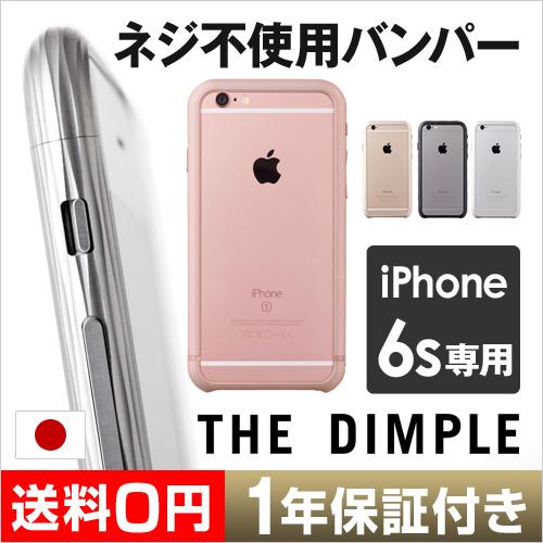 The Dimple iPhone6s専用バンパー 【レビューでラウンドバッテリーの特典】【メーカー取寄品】 おしゃれ