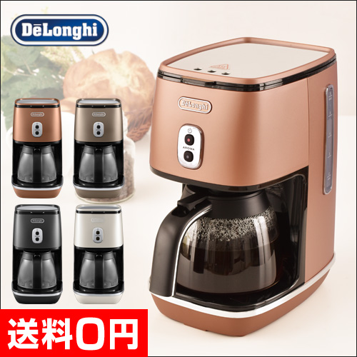 ディスティンタ ドリップコーヒーメーカー ICMI011J【レビューでペーパーイッシュカップ2個の特典】 おしゃれ