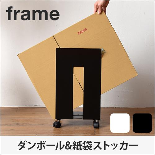 ダンボール紙袋ストッカー【もれなく送料無料の特典】 おしゃれ