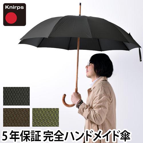 Knirps Doppler NORFOLK OXFORD ハンドメイド長傘【メーカー取寄品】 おしゃれ