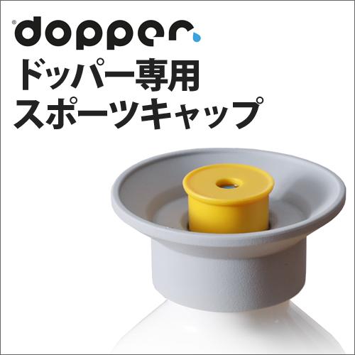 Dopper 専用スポーツキャップ おしゃれ