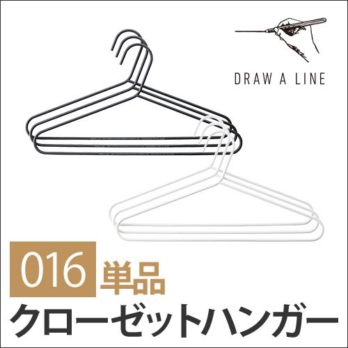 DRAW A LINE 016 クローゼットハンガー おしゃれ