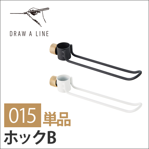 DRAW A LINE 015 フックB おしゃれ