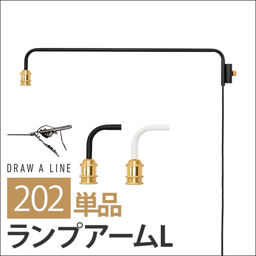 DRAW A LINE 202 Lamp Arm L  おしゃれ