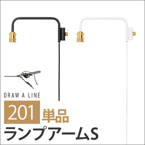 DRAW A LINE 201 Lamp Arm S おしゃれ