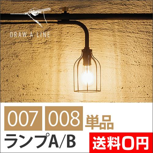 DRAW A LINE 007 ランプA/008 ランプB おしゃれ