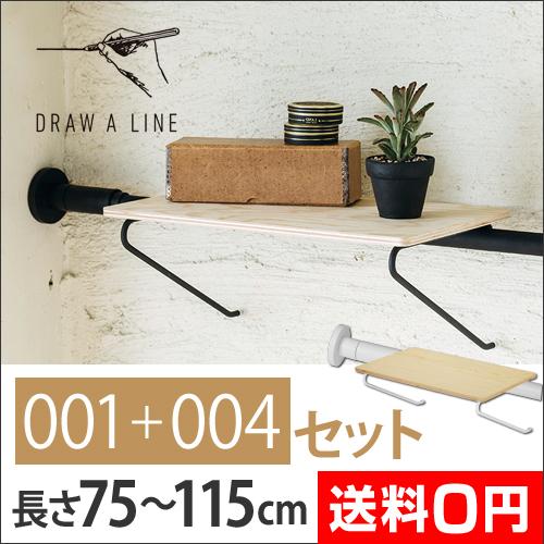 DRAW A LINE セット販売 001テンションロッドA + 004シェルフA おしゃれ