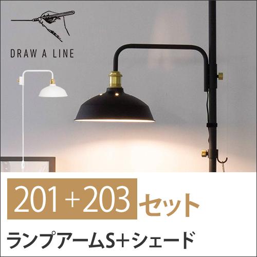 DRAW A LINE 2点セット ランプアームS+シェード おしゃれ