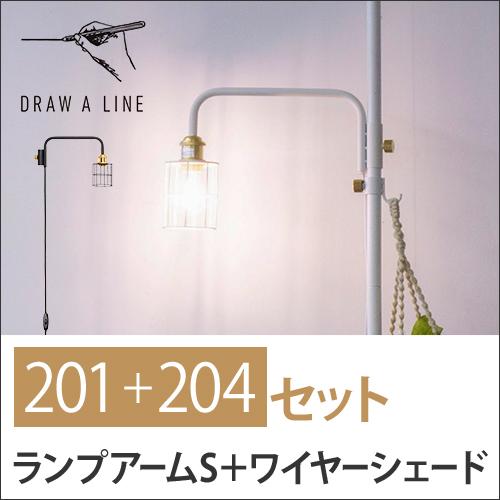 DRAW A LINE 2点セット ランプアームS+ワイヤーシェード おしゃれ