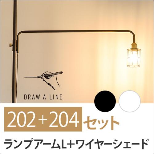 DRAW A LINE 2点セット ランプアームL+ワイヤーシェード おしゃれ
