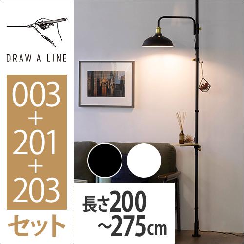 DRAW A LINE 3点セット ロッドC+ランプアームS+シェード おしゃれ