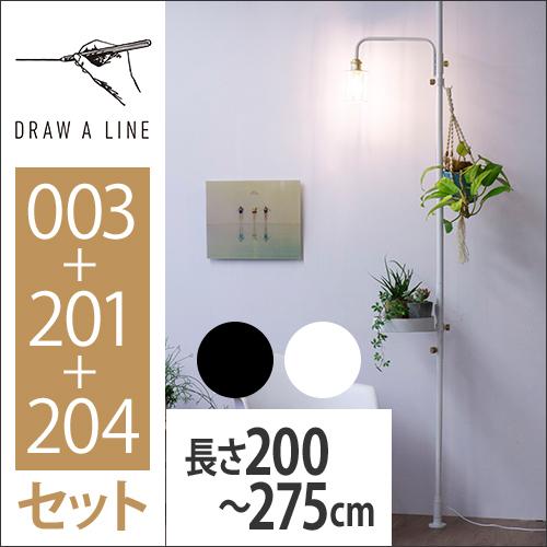 DRAW A LINE 3点セット ロッドC+ランプアームS+ワイヤーシェード おしゃれ