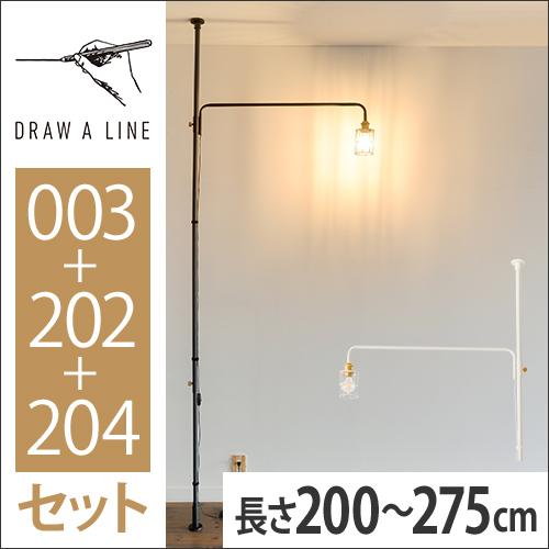 DRAW A LINE 3点セット ロッドC+ランプアームL+ワイヤーシェード おしゃれ