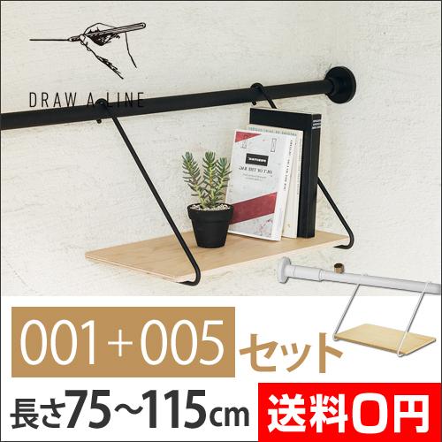 DRAW A LINE セット販売 001テンションロッドA + 005シェルフB おしゃれ