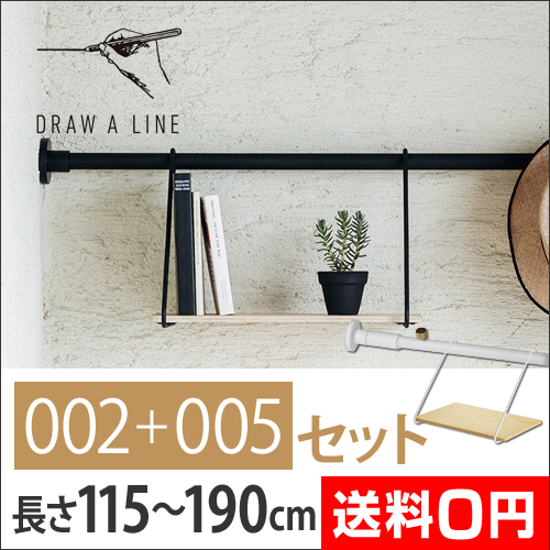 DRAW A LINE セット販売 002テンションロッドB + 005シェルフB おしゃれ