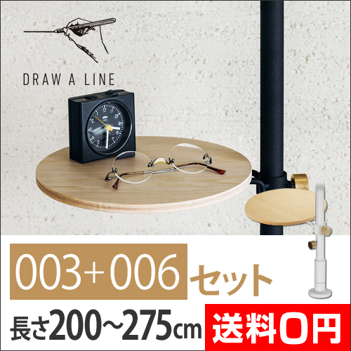 DRAW A LINE セット販売 003テンションロッドC + 006テーブルA おしゃれ
