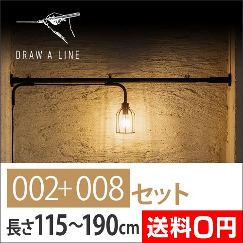 DRAW A LINE テンションロッドB+ランプB おしゃれ